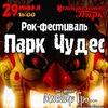ПАРК ЧУДЕС OPEN AIR   29.07   ЦЕНТРАЛЬНЫЙ ПАРК