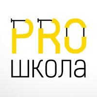 Логотип PRO-Школа / Профессии будущего Ижевск