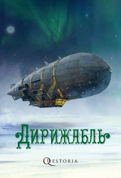 Афиша Краснодар «Дирижабль» - квестория в Краснодаре.