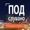 Подслушано Новый Город #ПНГ|Ульяновск