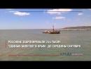 Туристы раскупили билеты в Крым до середины сентября