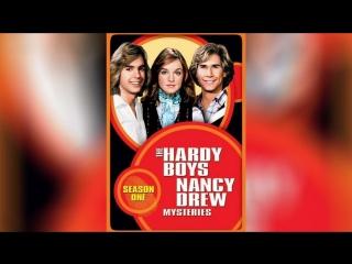Братья Харди и Нэнси Дрю (1977