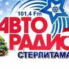 АВТОРАДИО-Стерлитамак | 101.4 FM