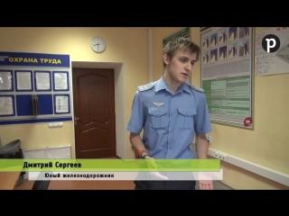 Как работает город- Московская детская железная дорога