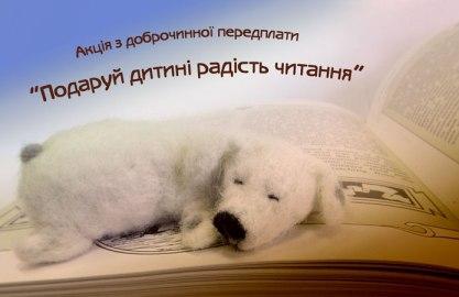 Подаруй дитині радість читання!