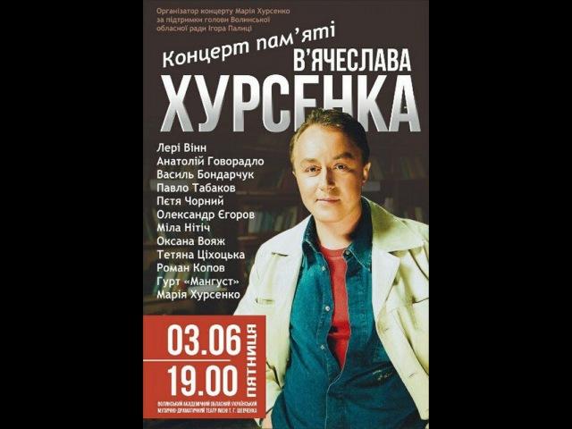 Концерт пам'яті Вячеслава Хурсенка. До 50 - річчя з дня народження.