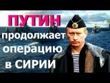 Путин продолжает операцию в Сирии. Специальный репортаж СИРИЯ ИГРА СТОИТ СВЕЧ