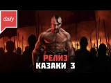 Игровые новости GOHA daily [21.09.2016] — Казаки 3, Xbox One S в России, Destiny: Rise Of Iron