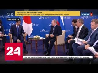 ВЭФ: Путин встретился с японским премьером и поговорил с бизнесменами об инвестициях