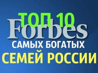 Форбс 2016 Богатейшие семейные кланы России16|Forbes 2016