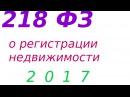 218 ФЗ о регистрации недвижимости, новшества регистрации права 2017 года