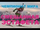 Биатлон. Чемпионат мира 2017. Смешанная эстафета. 9.02.2017. Прямая трансляция.