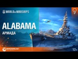 Линкор Alabama. Армада [World of Warships]