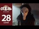 Отель Элеон 7 серия 2 сезон 28 серия комедия HD
