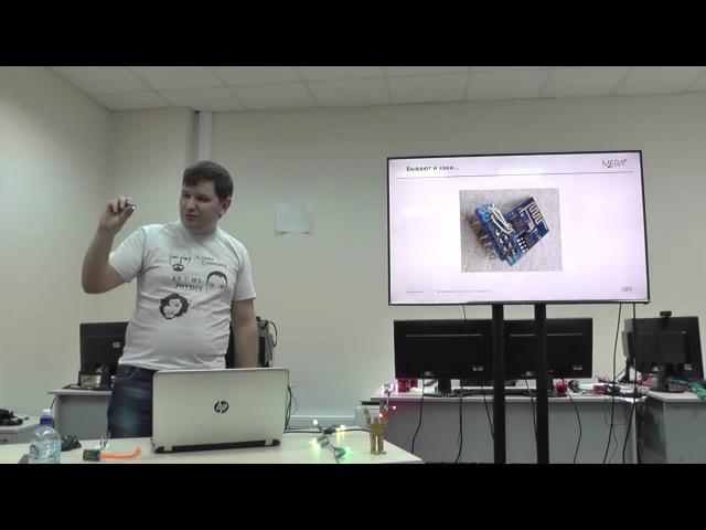 Алексей Кудаков - ESP8266: Делаем IoT устройства просто, быстро и дёшево