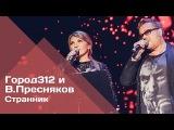 ГОРОД 312 и Владимир Пресняков - Странник (концерт