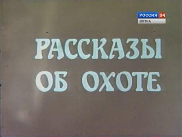 1980г Рассказы об охоте.'' Интересный Док. фильм СССР.