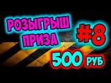 КОНКУРС 500 РУБ  #8 КАК ЗАРАБОТАТЬ В ИНТЕРНЕТЕ 70000 РУБЛЕЙ
