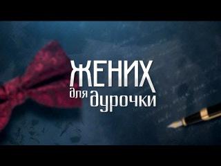 Жених для дурочки. 1 часть (2017) HD 1080р