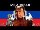 Запрещенная биография Игоря Плотницкого. Луганский дьявол