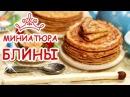 🌕 БЛИНЫ 2 см! ЛЕПИМ из Полимерной Глины 😍 Polymer Clay Pancakes Tutorial 😻 Анна Оськина