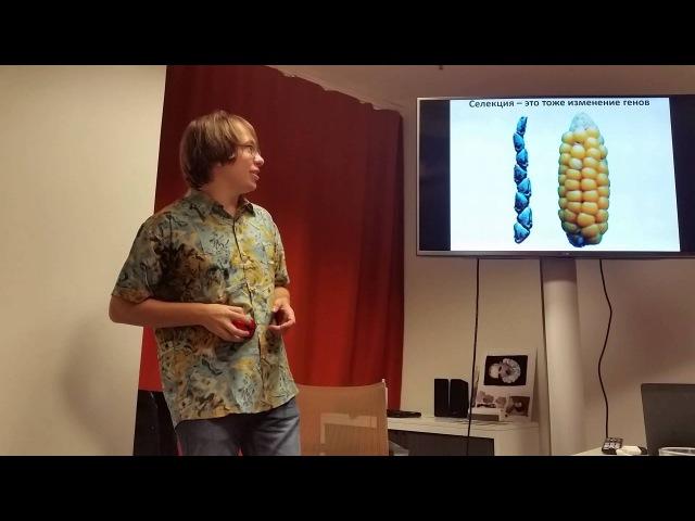 Лекция содержит ГМО! - Александр Панчин