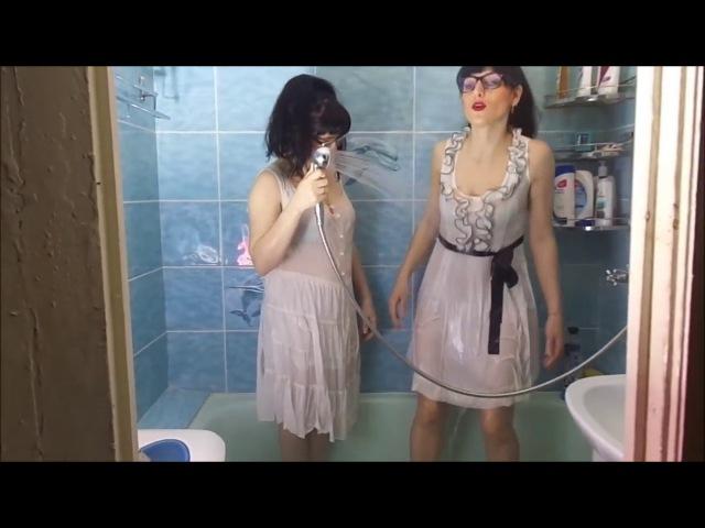 что сказано купание в душе в одежде видео эстрады кино