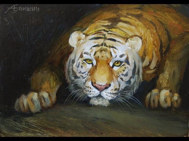 Как рисовать тигра? Тигр перед прыжком. Живопись маслом. Художник Алексей Епишин.