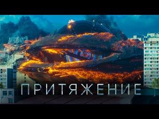 Притяжение фильм 2017 смотреть онлайн бесплатно на