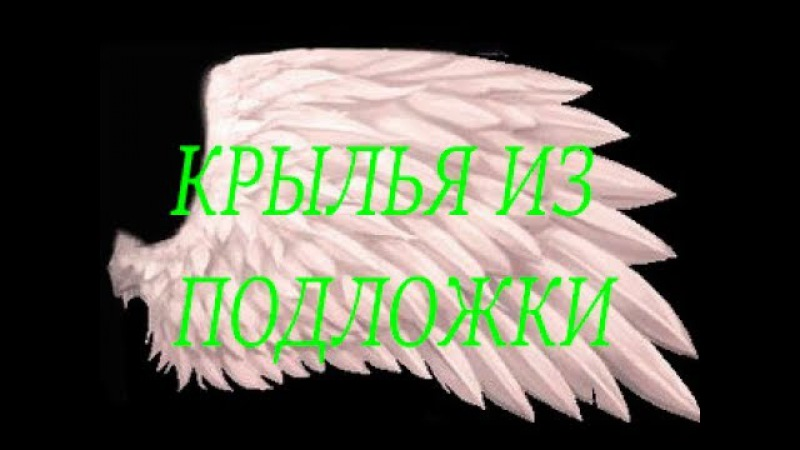 Dyv КРАФТ КРЫЛЬЕВ часть 1