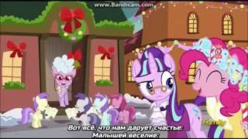 My Little Pony:Дружба-это магия|Для праздника причину мы легко с тобой найдём(Русская озвучка)