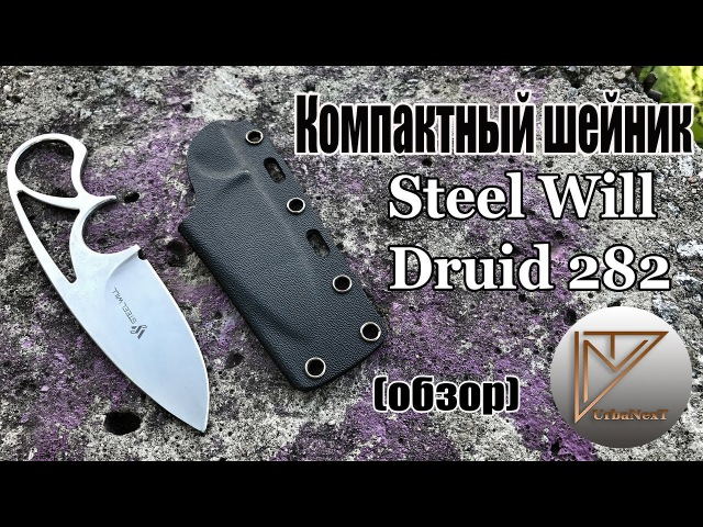 Компактный шейник Steel Will Druid 282 (обзор).