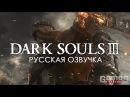 Dark Souls III Русская Озвучка Обновленный Трейлер