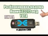 Прошивка модема Huawei E3272 под YOTA