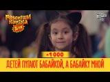 +1 000 - Детей пугают Бабайкой, а Бабайку мной  Рассмеши Комика Дети 2017