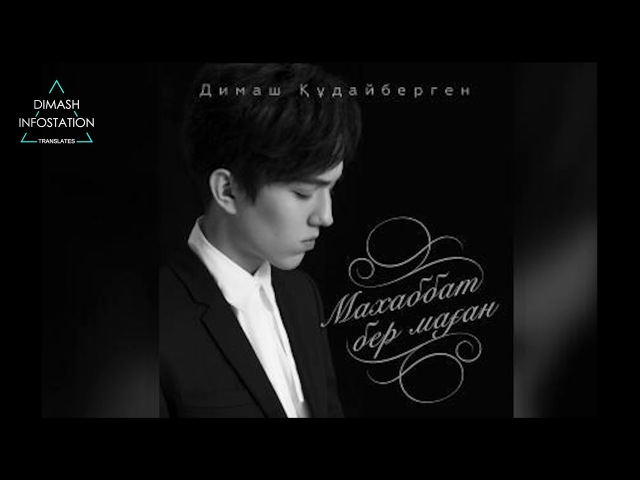 【Subs】Dimash Kudaibergen - Give me love(Kazakh edition)(Eng/FR)