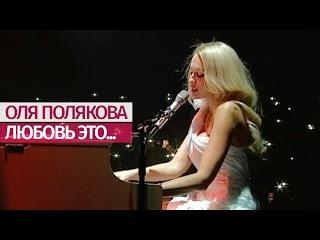 Оля Полякова - Любовь это… [Большое ШОУ] Дворец Украина - 19.11.16
