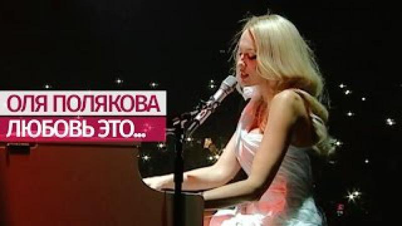 Оля Полякова - Любовь это… [Большое ШОУ] Дворец