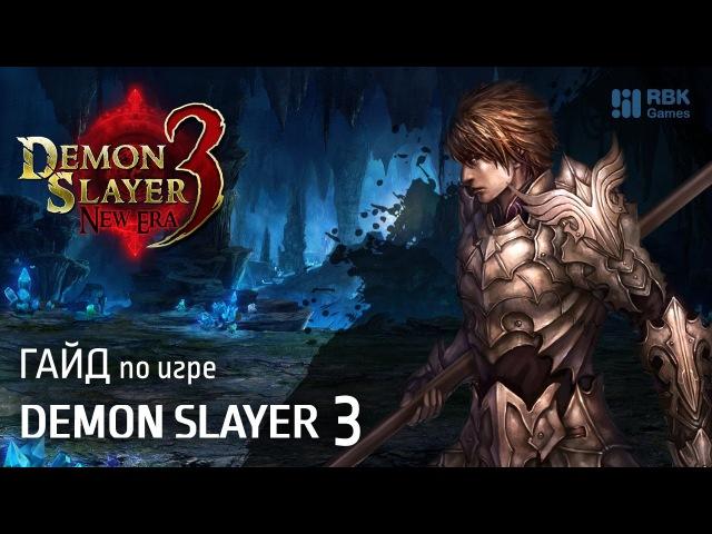 Гайд по Demon Slayer 3 - Демон Крови