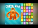 Лучшая Говорящая азбука. Учим русский алфавит для самых маленьких. Для детей 3-6 лет.