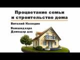 Вамшидхара Дамодар дас-(Виталий Колядин)Процветание и строительство дома. Тула 2...