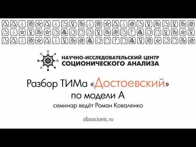 Достоевский: разбор ТИМа по модели А