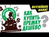 😱 🔥 Как купить премиум жидкость по цене самозамеса | Mr. Vappa — отечественная пре ...