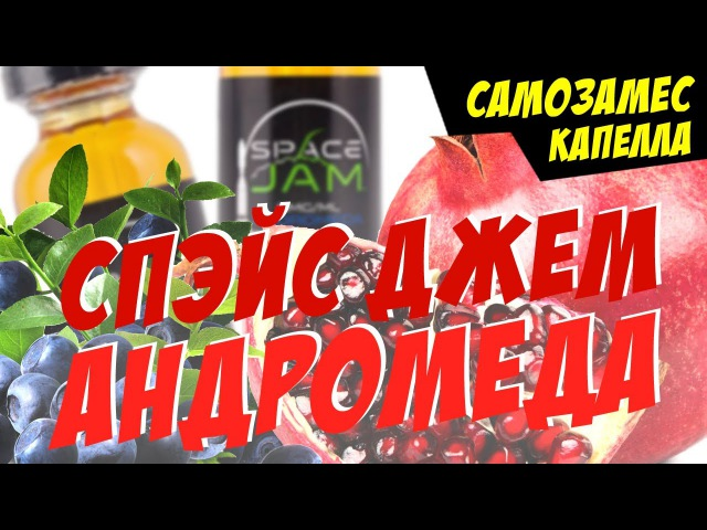 Самозамес Space Jam Andromeda / Рецепт Спэйс Джем Андромеда / Капелла