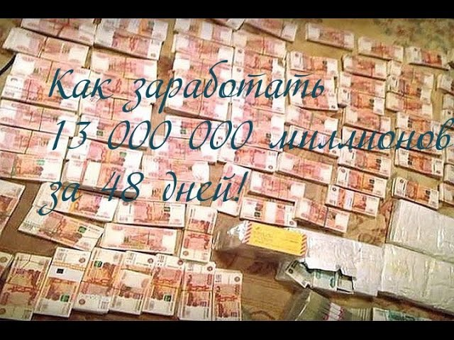Как заработать 13 000 000 миллионов за 48 дней!