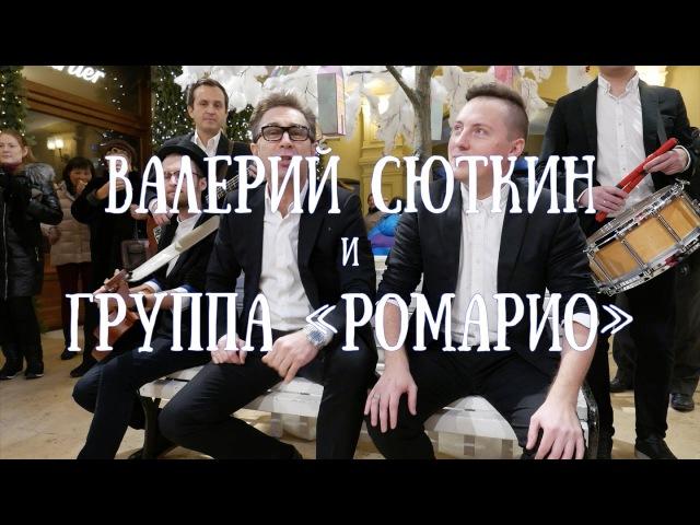 Валерий СЮТКИН и группа РОМАРИО - Без варежек (Премьера!)