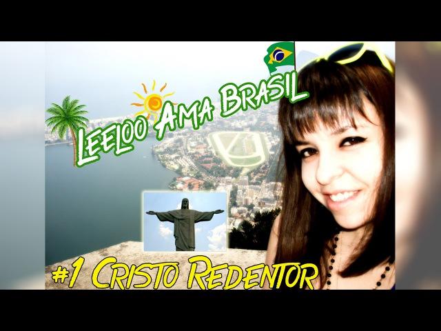 Leeloo Ama Brasil - 1. У ХРИСТА ЗА ПАЗУХОЙ. Cristo Redentor (Rio de Janeiro)