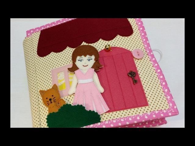 Мягкая развивающая книжка. Кукольный дом 2 (г. Санкт-Петербург)Soft book.Doll house.