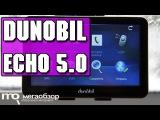 Dunobil Echo 5.0 обзор навигатора с камерой
