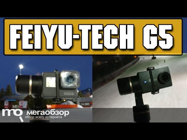 Feiyu-Tech G5 обзор стедикама. тест стаба 4К для YI 4K и GoPro HERO5 Black